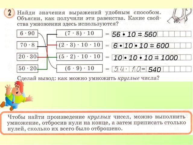 b • a a • (b • c) 56 • 10 = 560 6 • 10 • 10 = 600 10 • 10 • 10 = 1000 540