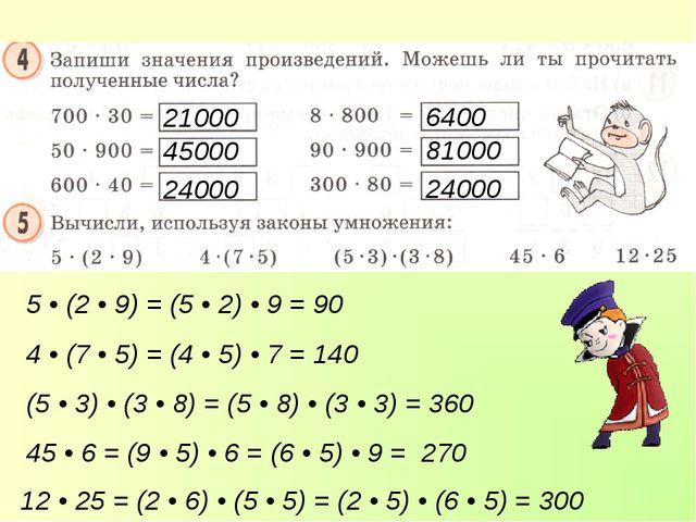 480 490 250 240 630 320 600 800 900 21000 45000 24000 6400 81000 24000 5 • (2...