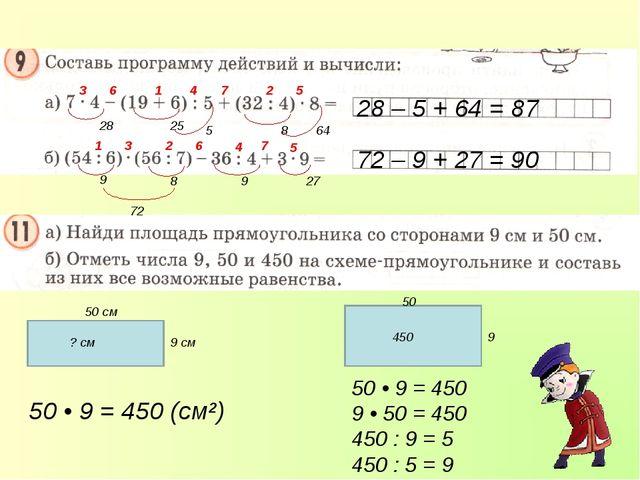 1 2 3 4 5 6 7 28 – 5 + 64 = 87 25 8 28 5 64 1 2 3 4 5 6 7 9 8 72 9 27 72 – 9...