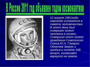 12 апреля 1961года навсегда останется в памяти человечества. В этот день был