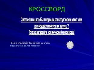 КРОССВОРД Все о планетах Солнечной системы http://systemplanet.narod.ru/