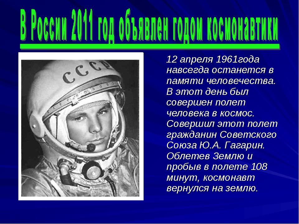 12 апреля 1961года навсегда останется в памяти человечества. В этот день был...