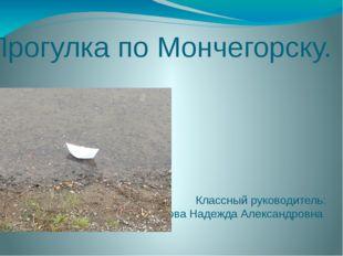 Прогулка по Мончегорску. Классный руководитель: Ласукова Надежда Александровна