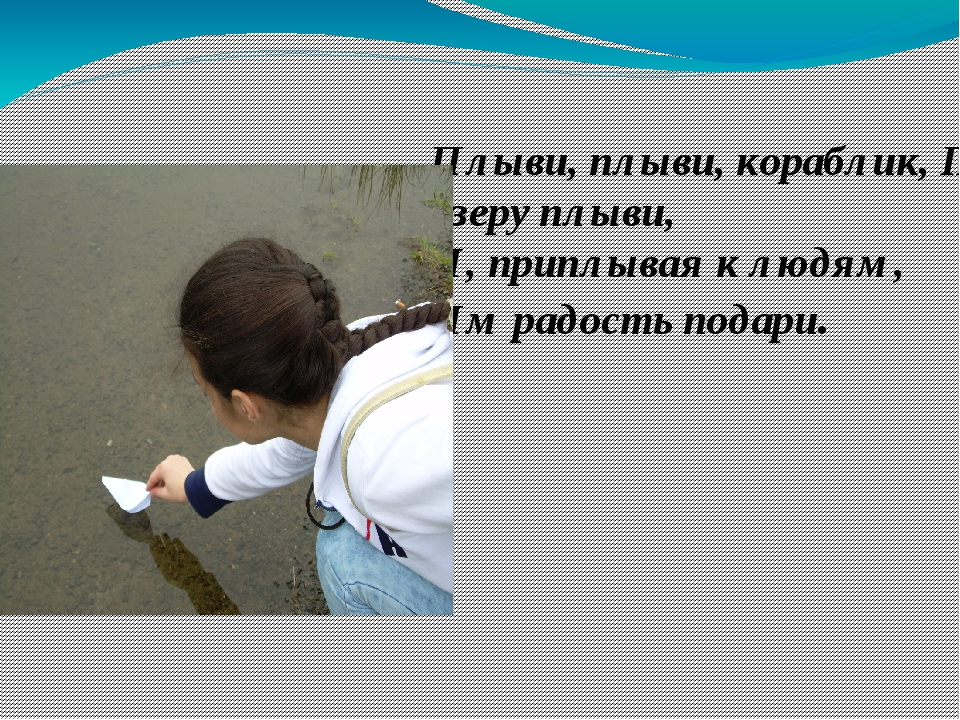 Плыви, плыви, кораблик, По озеру плыви, И, приплывая к людям, Им радость пода...
