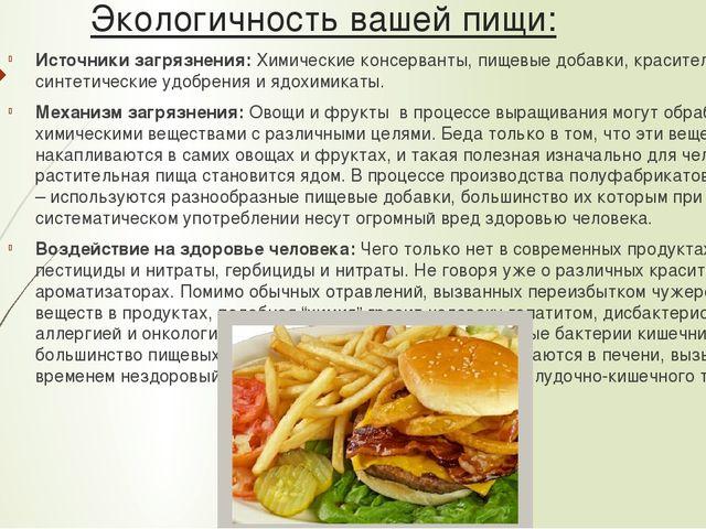 Экологичность вашей пищи: Источники загрязнения:Химические консерванты, пище...