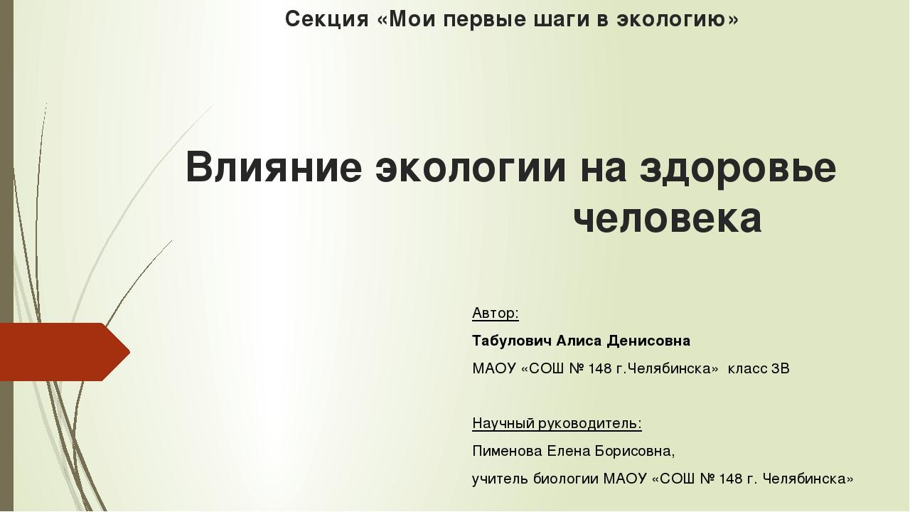 Секция «Мои первые шаги в экологию» Влияние экологии на здоровье человека А...