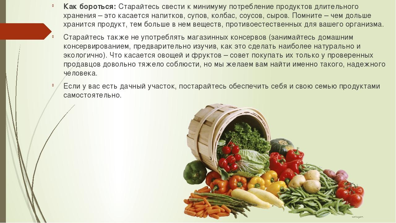 Как бороться:Старайтесь свести к минимуму потребление продуктов длительного...