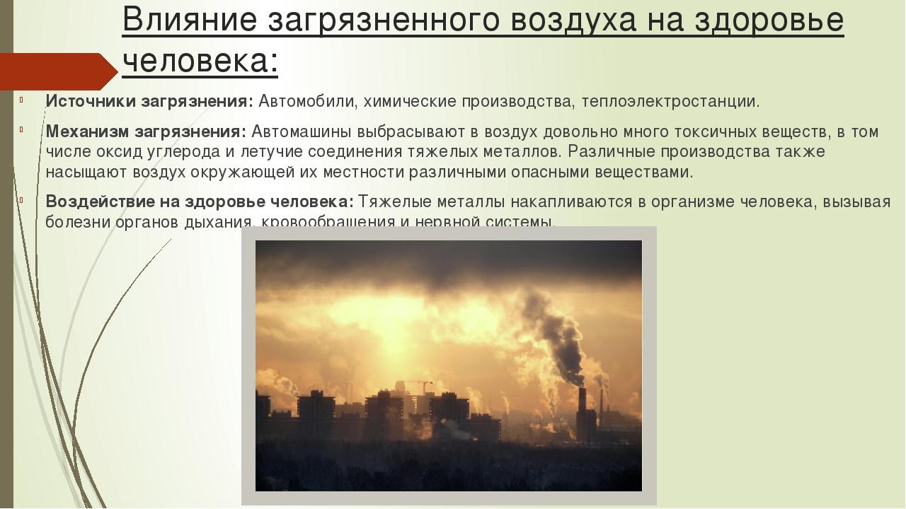 Влияние загрязненного воздуха на здоровье человека: Источники загрязнения:Ав...
