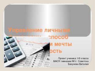 Управление личными финансами – способ воплотить свои мечты в реальность Проек