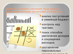 анализ поступлений в семейный бюджет; контроль над тратами; поиск способов ув