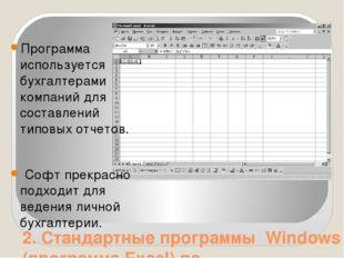 2. Стандартные программы Windows (программа Excel) по управлению личными фина