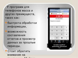 У программ для телефонов масса и других преимуществ, таких как: быстрота обр