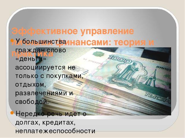 Эффективное управление личными финансами: теория и практика У большинства гра...