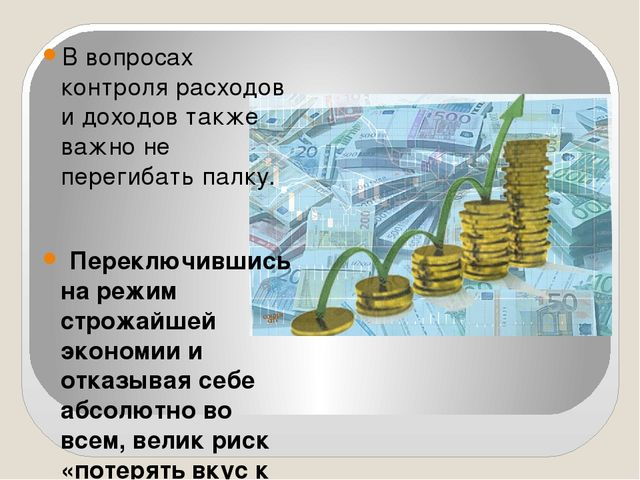 В вопросах контроля расходов и доходов также важно не перегибать палку. Пере...