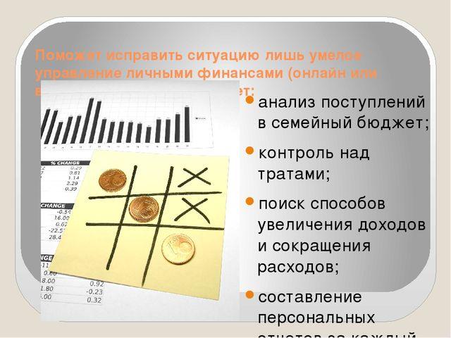 анализ поступлений в семейный бюджет; контроль над тратами; поиск способов ув...