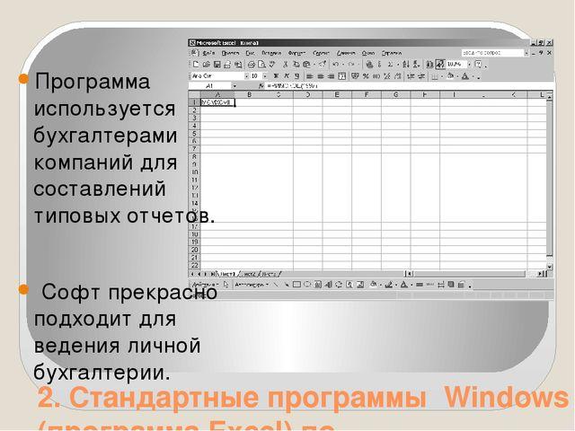 2. Стандартные программы Windows (программа Excel) по управлению личными фина...