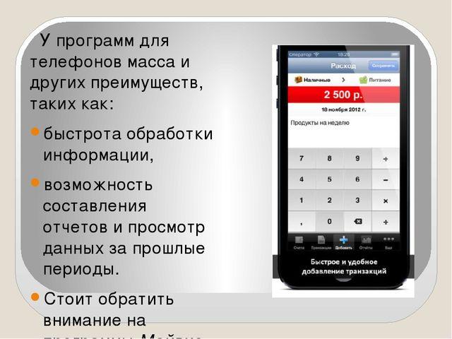 У программ для телефонов масса и других преимуществ, таких как: быстрота обр...