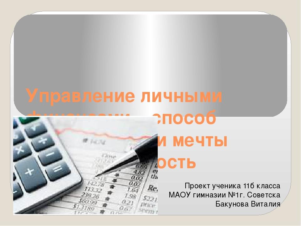 Управление личными финансами – способ воплотить свои мечты в реальность Проек...