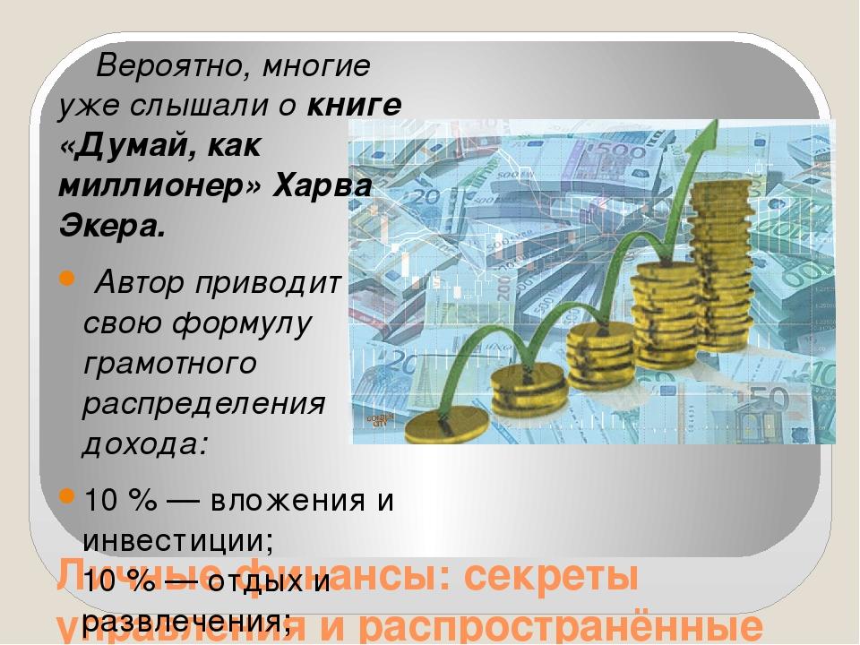 Личные финансы: секреты управления и распространённые заблуждения Вероятно, м...