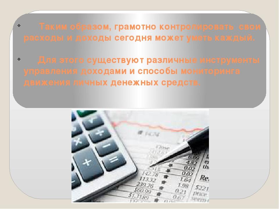 Таким образом, грамотно контролировать свои расходы и доходы сегодня может у...
