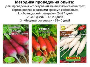 Методика проведения опыта: Для проведения исследования были взяты семена трех