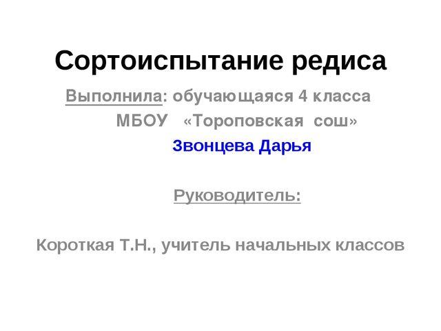 Сортоиспытание редиса Выполнила: обучающаяся 4 класса МБОУ «Тороповская сош»...