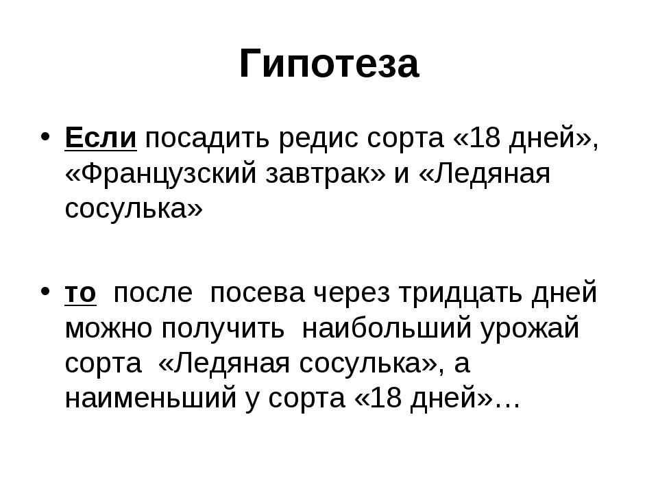 Гипотеза Если посадить редис сорта «18 дней», «Французский завтрак» и «Ледяна...