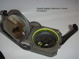 Горный компасБрантона, точный инструмент