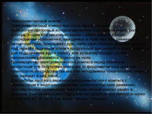 Электромагнитный компас Электромагнитный компас является «развёрнутым»электр
