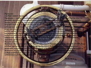 История создания Гирокомпас Гирокомпас Основная статья:Гирокомпас Гирокомпас