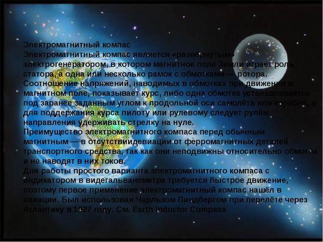 Электромагнитный компас Электромагнитный компас является «развёрнутым»электр...