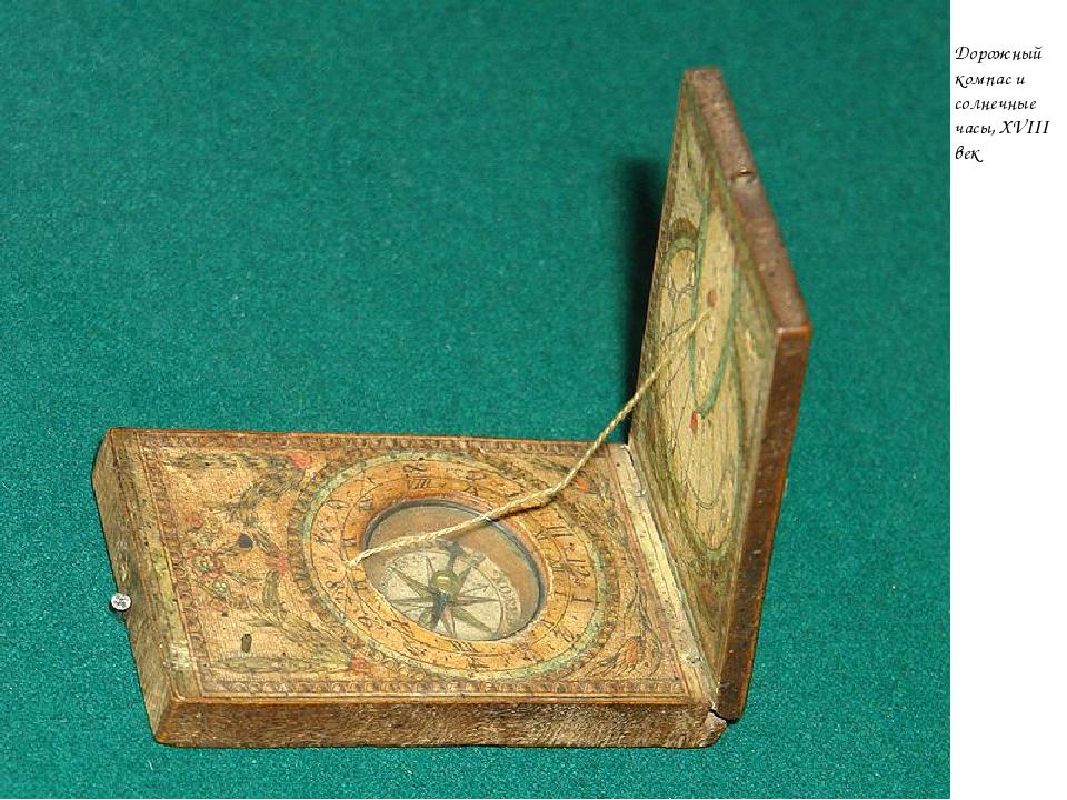 Дорожный компас и солнечные часы, XVIII век