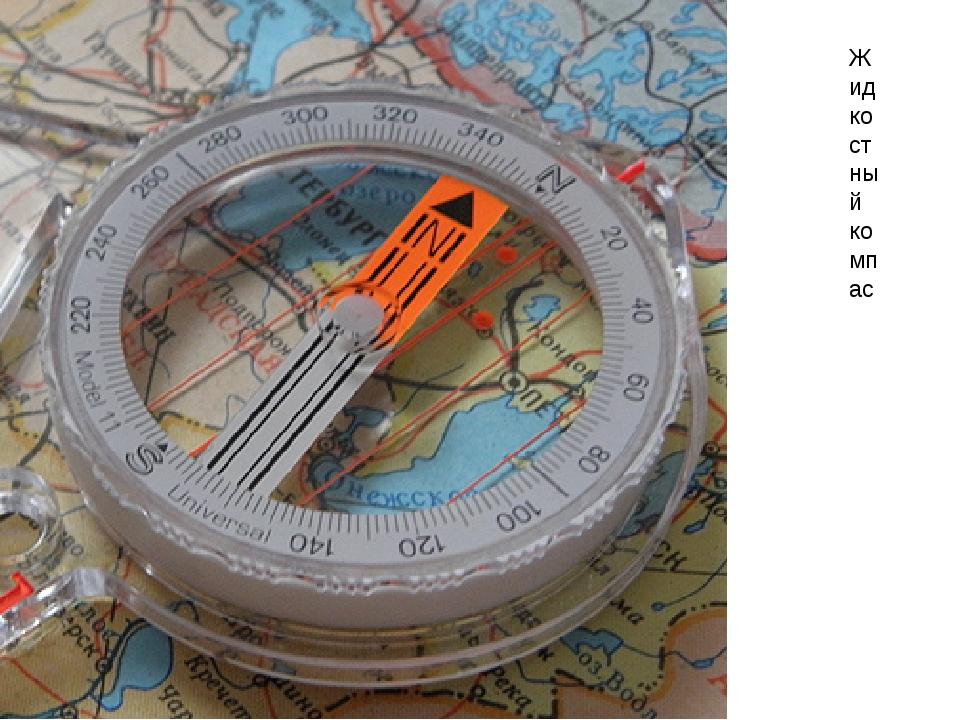 Жидкостный компас