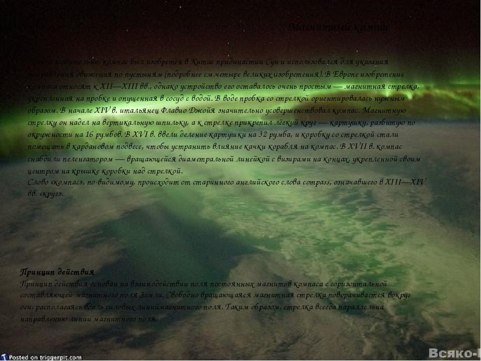 Предположительно, компас был изобретён вКитаепридинастии Суни использовалс...