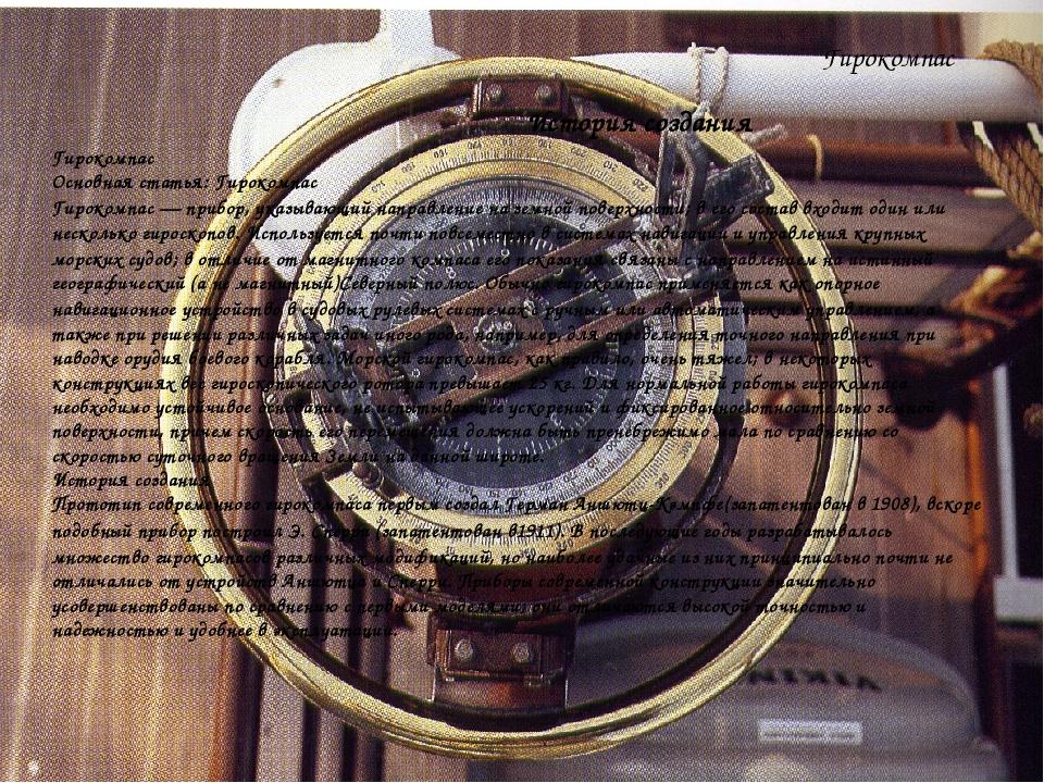 История создания Гирокомпас Гирокомпас Основная статья:Гирокомпас Гирокомпас...