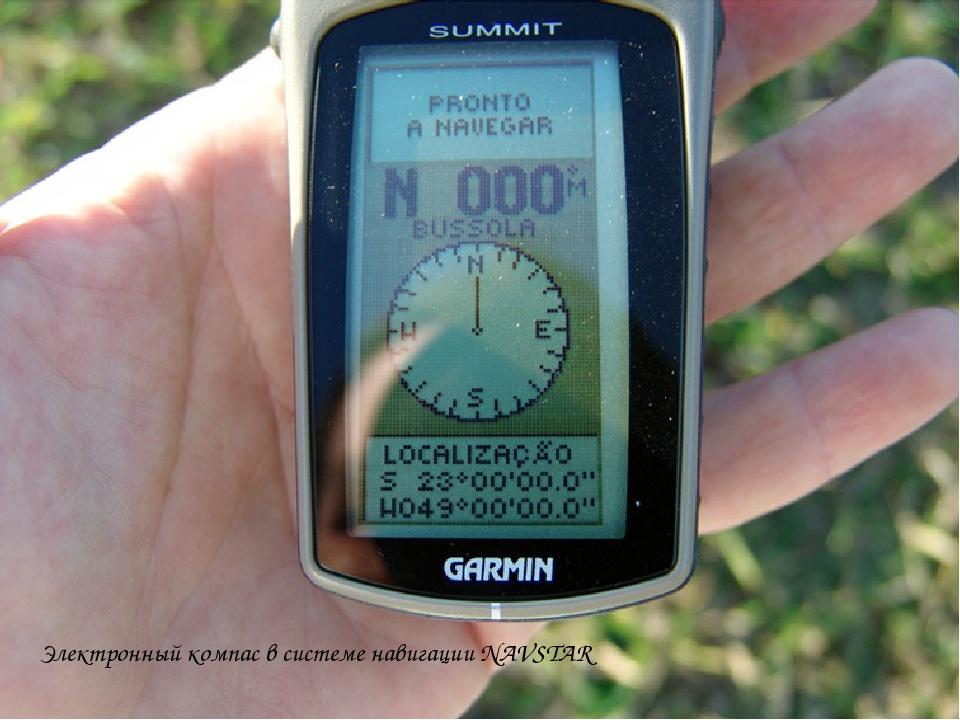 Электронный компас в системе навигацииNAVSTAR