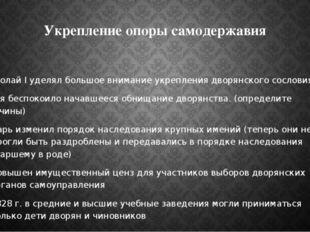 Укрепление опоры самодержавия Николай I уделял большое внимание укрепления дв