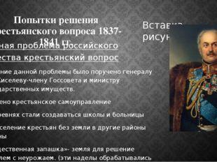 Попытки решения крестьянского вопроса 1837-1841 гг. Главная проблема российск