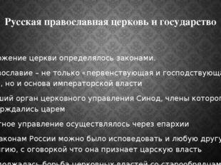 Русская православная церковь и государство Положение церкви определялось зако