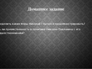 Домашнее задание Определить какие меры Николай I пытался продемонстрировать?