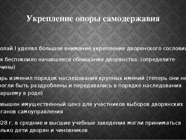 Укрепление опоры самодержавия Николай I уделял большое внимание укрепления дв...