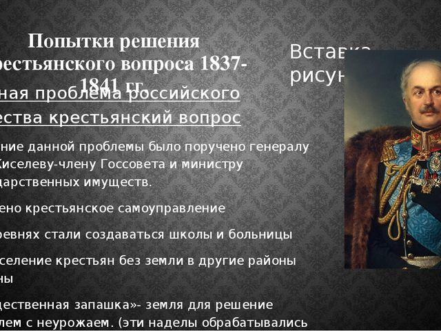 Попытки решения крестьянского вопроса 1837-1841 гг. Главная проблема российск...
