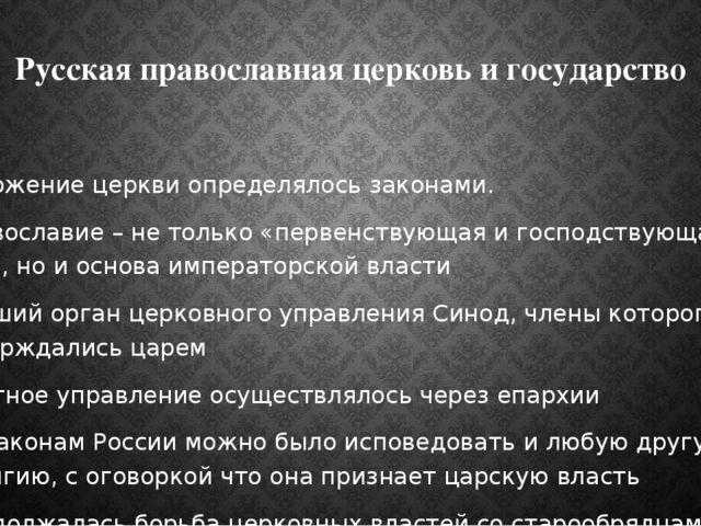 Русская православная церковь и государство Положение церкви определялось зако...