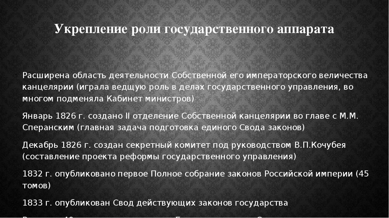 Укрепление роли государственного аппарата Расширена область деятельности Собс...