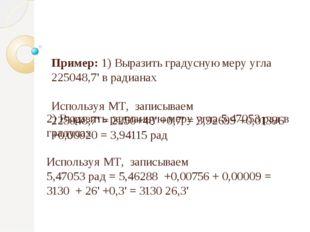 Пример: 1) Выразить градусную меру угла 225048,7' в радианах Используя МТ, за