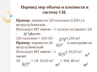 Перевод мер объема и плотности в систему СИ. Пример: перевести 320 галлонов (