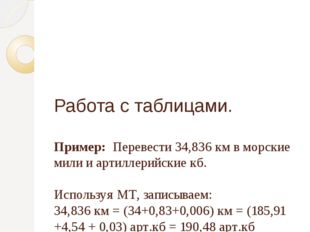 Работа с таблицами. Пример: Перевести 34,836 км в морские мили и артиллерийск