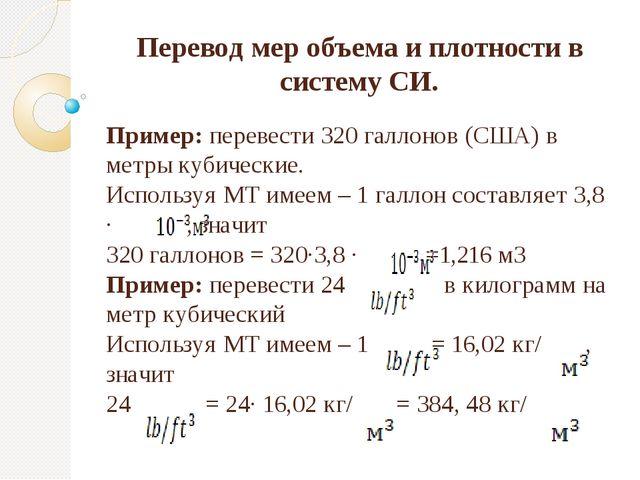 Перевод мер объема и плотности в систему СИ. Пример: перевести 320 галлонов (...