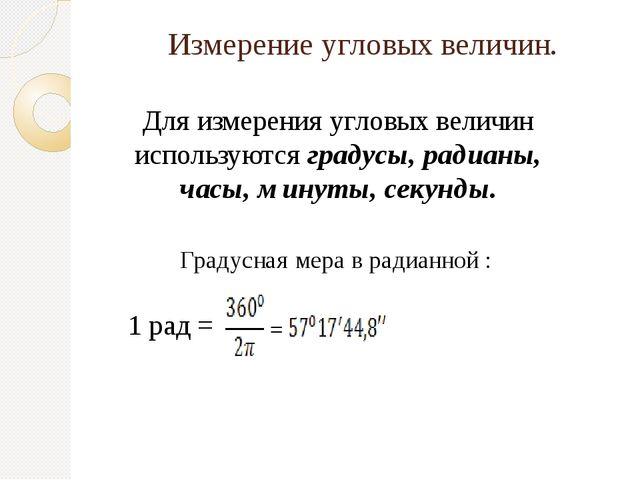 Измерение угловых величин. Для измерения угловых величин используются градусы...