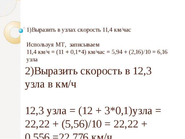 1)Выразить в узлах скорость 11,4 км/час Используя МТ, записываем 11,4 км/ч =...